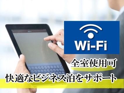 【素泊】シモンズベッドで快眠 Wi-Fi全館使用可能 ビジネス 広々シングル