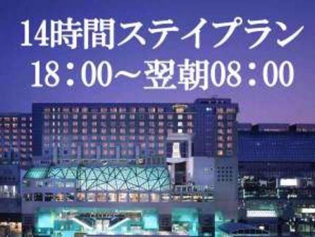 18時〜翌朝8時迄のショートステイ!14時間限定プラン【連泊不可】