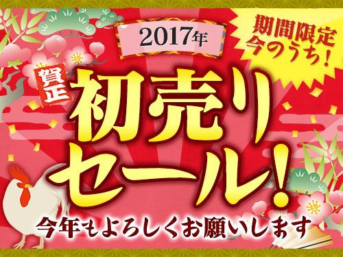 【初売り★】タイムセール♪インターネット予約限定素泊まりプラン