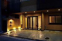 なごみ宿 都和◆近畿日本ツーリスト