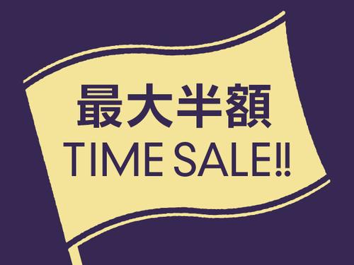 【最大半額!タイムセール】期間限定 直前予約あり!