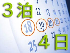 【よくばり京都】3泊4日の満喫ステイ (食事なし)