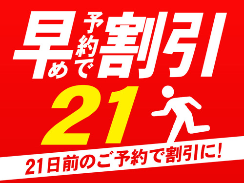 【早期予約21】3週間前のご予約でお得◆素泊り(食事なし)プラン 【お値打ち】