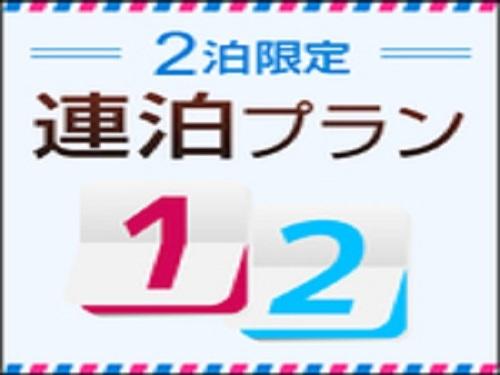 【連泊エコプラン】☆2泊限定プラン☆≪素泊り≫