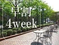 【早割28】 室数限定! 4週前の先予約が更にお得!