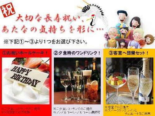 【長寿祝いにオススメ!おめでとうプラン】還暦・古希・喜寿・傘寿・米寿など全てのお祝いをここで・・・