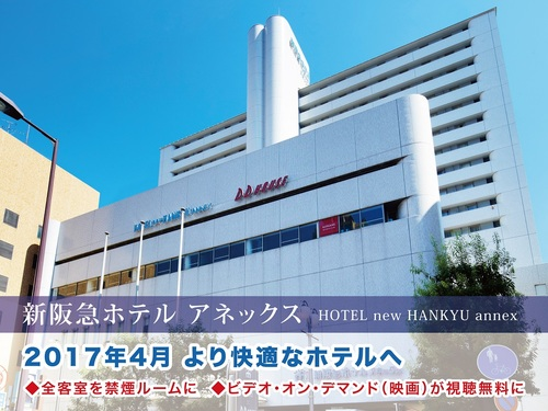 新阪急ホテル アネックス◆近畿日本ツーリスト