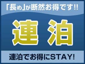 ◆連泊割引 for 1名◆2泊以上がお得! 〜素泊り〜