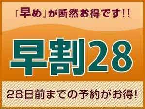 【早割28 for1名】 早めの予約がお得 28日前早割プラン〜素泊り〜