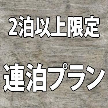 【連泊プラン】■□2連泊〜関西出張プラン□■