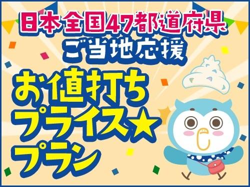 28日前でお得!早割プラン☆☆癒しの温泉STAY 【ご当地キャラ応援!】お値打ちプライス☆