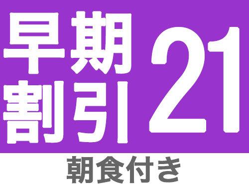 【早得21】早期割引◆21日前までの予約でお得◆朝食無料!
