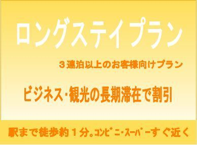 【3泊以上限定】激安プラン・無料朝食つき♪駅近1分