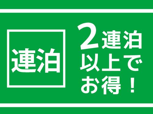 【連泊でお得♪】連泊プラン 〜地下鉄「心斎橋」駅より徒歩4分 「長堀橋」駅より徒歩3分。ビジネスや観光の拠点に好立地なホテルです♪〜
