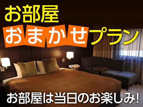 【室数限定】 ドキドキ☆ワクワク当日までのお楽しみ♪お部屋タイプおまかせプラン《素泊り》