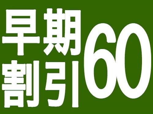 【早割60】スマートに宿泊するなら60日前<素泊まり>早期予約がお得!60日前までの予約がお得!