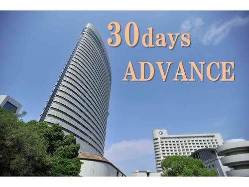 【早30】30日前申込みだからお得!30days ADVANCE <素泊まり>