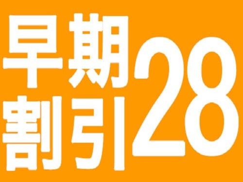 【早28】28日前までの予約でさらにお得!<素泊まり>【全室無料Wi-Fi完備!!】