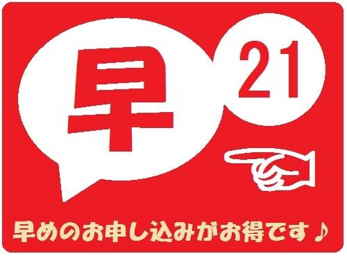 nara 【早得】21日前ご予約お得!おすすめ会席お部屋食・本館トイレ付和室
