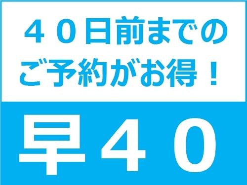【早期得割】40日前までの予約がお得です★ <食事なし/素泊まり>