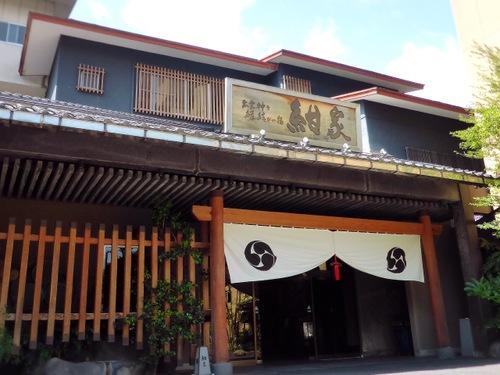 縁結びの宿 紺家◆近畿日本ツーリスト