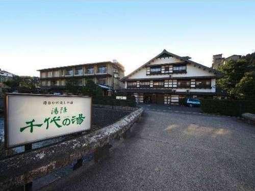 湯陣 千代の湯◆近畿日本ツーリスト