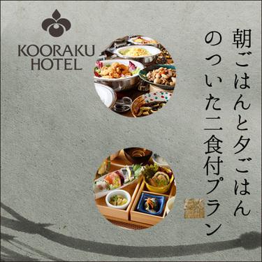 【夕食&朝食付】◆地元の新鮮な食材をふんだんに使ったお料理を満喫できる1泊2食付プラン