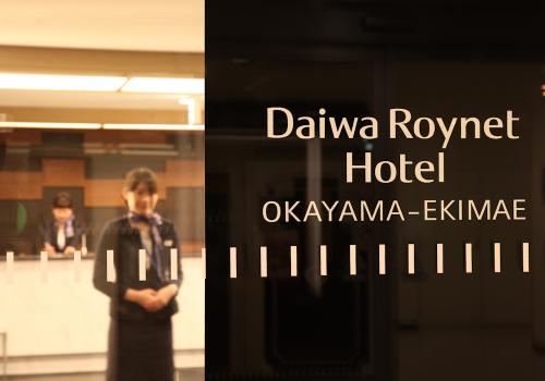 【ご当地キャラ応援!】JR岡山駅東口目の前徒歩1分!地下街で駅と直結♪ 素泊りプラン