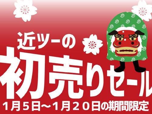 【初売り★】 2017年新春セール 1/5〜1/20までの期間限定販売!(素泊り)