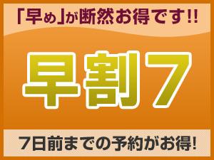 【早割7】7日前までの早期予約でお得なプラン(素泊り)/1室1名様