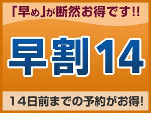 【早割14】14日前までの早期予約でお得なプラン(素泊り)/1室1名様