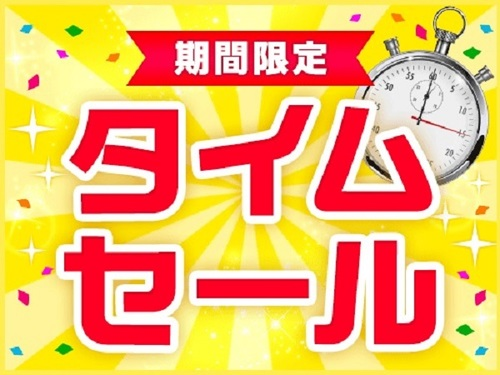 【タイムセール★】7日間限定 シンプルステイ素泊り