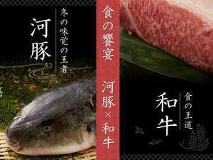 【食のよくばりプラン】 ふぐ刺し×和牛ステーキ 〜長州グルメを満喫する旅〜