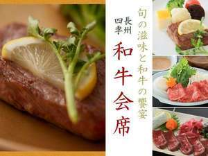 【和牛会席】旬の滋味と和牛の饗宴!グルメ満喫旅行★おすすめ肉料理3品を盛り込んだ長州四季会席をお愉しみ♪
