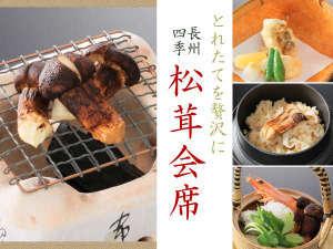 【松茸会席】9・10月限定 秋の味覚、松茸を食すプラン