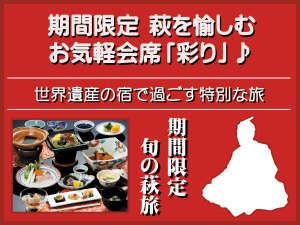 世界遺産「萩城下町」唯一の宿で【初夏の彩り】歴史に食に、気軽に満喫♪明治維新150年の萩を楽しむ♪