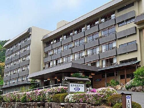 湯本観光ホテル 西京◆近畿日本ツーリスト