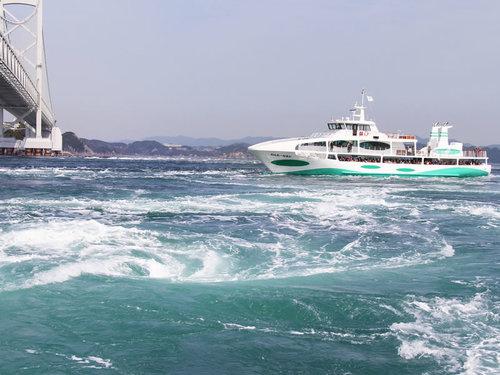 【船上から観る迫力の渦潮】鳴門海峡渦潮クルージング《観潮船チケット付き》