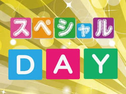 【スペシャルDAY】アーリーサマー7月お得に泊まろう♪素泊まり