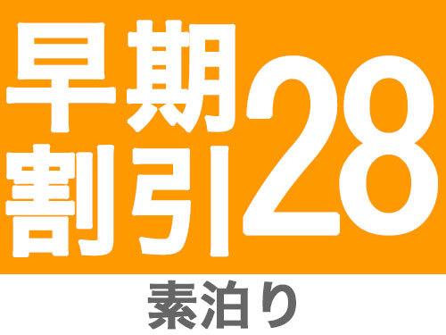 【ADVANCE 28*素泊まり*】お得★28日前までの予約で早期割引!〜全館Wi−Fi接続OK!