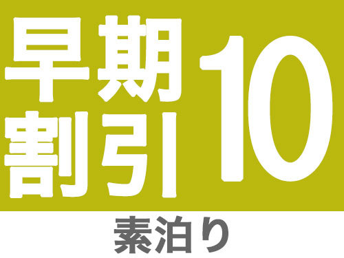 【☆早期割引10☆素泊まり】10日前までの予約がお得◎JR松山駅徒歩約3分!