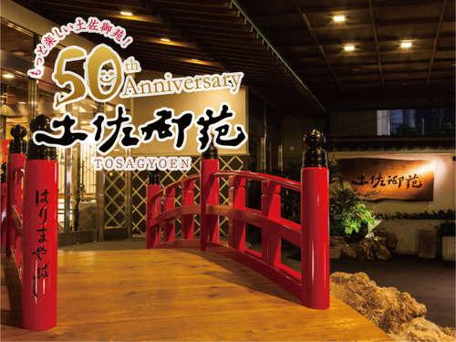ホテル土佐御苑◆近畿日本ツーリスト