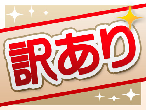 ワケありプラン≪素泊り≫【ご当地キャラ応援!】お値打ちプライス☆