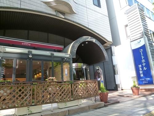 コート ホテル 博多駅前◆近畿日本ツーリスト