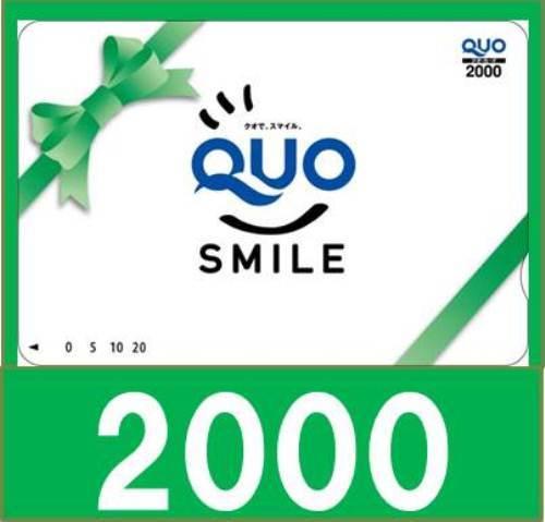 出張応援★☆QUOカード2,000円分付プラン♪♪