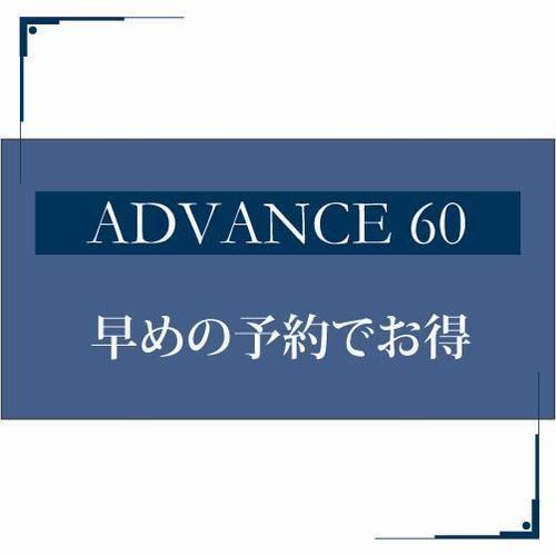 【ウルトラ早60】【ADVANCE60】60日前予約者限定(室料のみ)