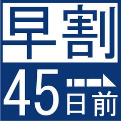 <福岡博多旅・45日前>45日前からの旅の応援!(食事なし) ウルトラ【早45】