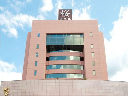 ホテル 桜◆近畿日本ツーリスト
