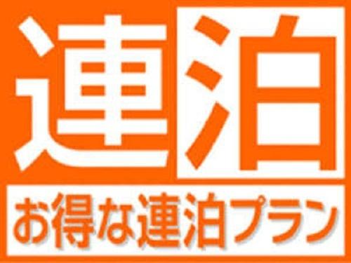 【連泊プラン(宿泊のみ)】ビジネスやおひとり様旅行、名古屋観光の拠点としてお得にご宿泊