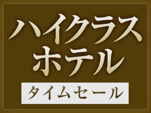 【タイムセール★】期間限定!タイムセール☆通常から最大で1500円割引☆ シンプルステイプラン♪ (1泊素泊まり)